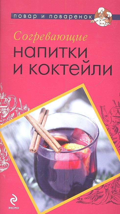 Братушева А. (ред.) Согревающие напитки и коктейли все меню напитки и паровые коктейли в ресторане est caffe скидка до 50