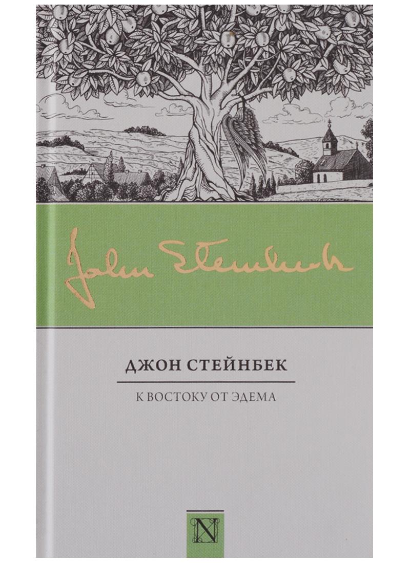 Стейнбек Дж. К востоку от Эдема стейнбек джон гроздья гнева роман