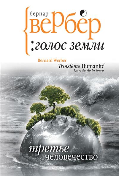 Вербер Б. Третье человечество: Голос Земли вербер б мы боги