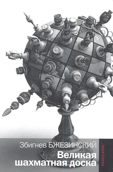 Великая шахматная доска: господство Америки и его геостратегические императивы
