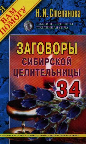 Степанова Н. Заговоры сибирской целительницы 34 н и степанова заговоры сибирской целительницы