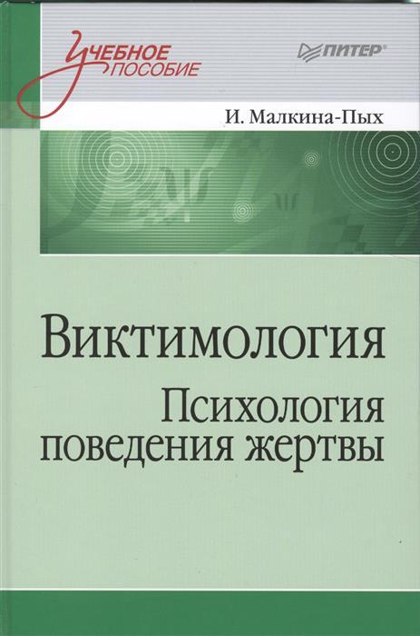 Малкина-Пых И. Виктимология. Психология поведения жертвы ирина малкина пых семейная терапия