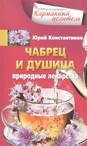 Константинов Ю. Чабрец, душица. Природные лекарства