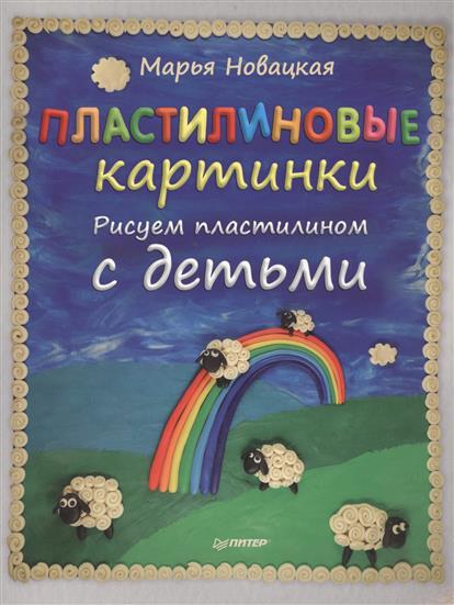 Новацкая М. Пластилиновые картинки. Рисуем пластилином с детьми hama 39796