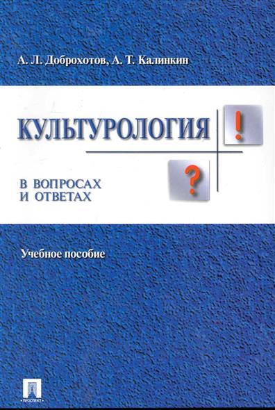 Культрология в вопросах и ответах Учеб. пос.