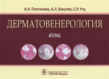 Платонова А., Бакулев А., Утц С. Дерматовенерология. Атлас цена
