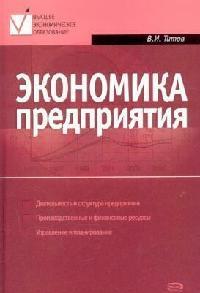 Экономика предприятия Титов