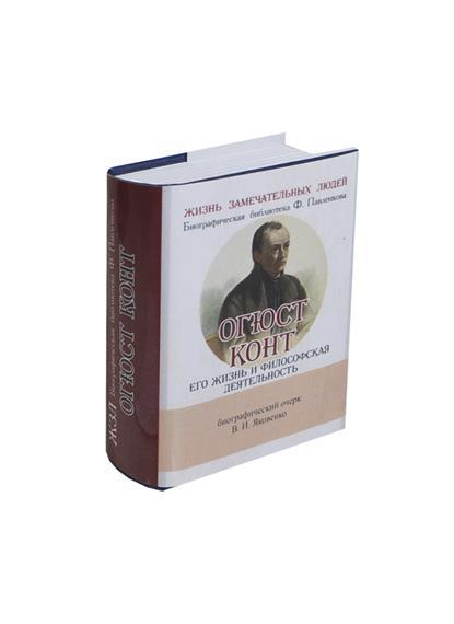 Огюст Конт. Его жизнь и философская деятельность. Биографический очерк (миниатюрное издание)