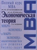 Экономическая теория Станковская Учебник