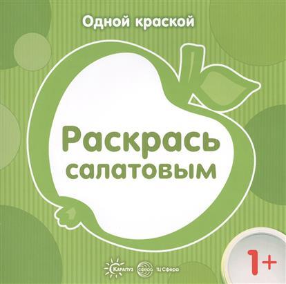 Савушкин С.: Раскрась салатовым