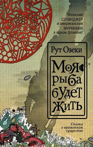 Фото Озеки Р. Моя рыба будет жить ISBN: 9785170856275