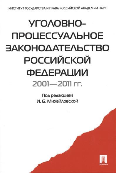 Уголовно-процессуальное законодательство Российской Федерации 2001-2011 гг.