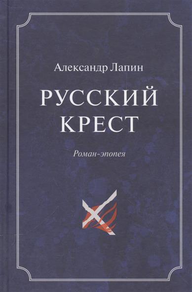 Лапин А. Русский крест (комплект из 2 книг) bohmann 7753