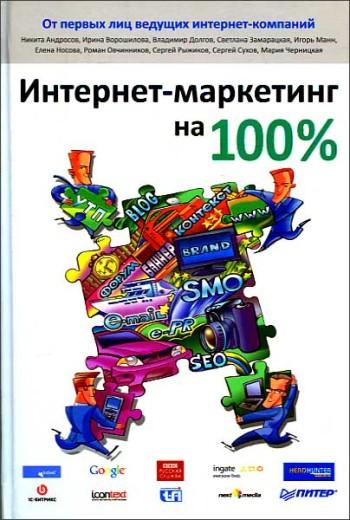 Сухов С. (ред.) Интернет-маркетинг на 100% интернет маркетинг на 100