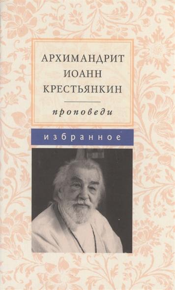 Архимандрит Иоанн (Крестьянкин) Проповеди. Избранное