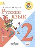 Русский язык. 2 класс. УМК