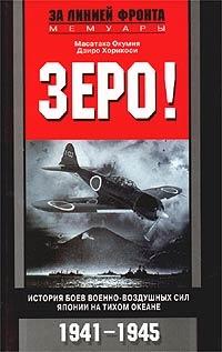 Зеро История боев ВВС Японии на Тихом океане