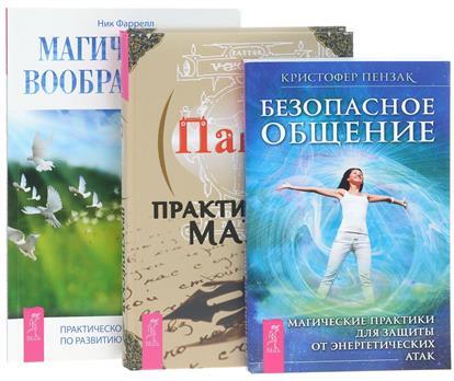 Практическая магия+Безопасное общение+Магическое воображение (комплект из 3 книг)