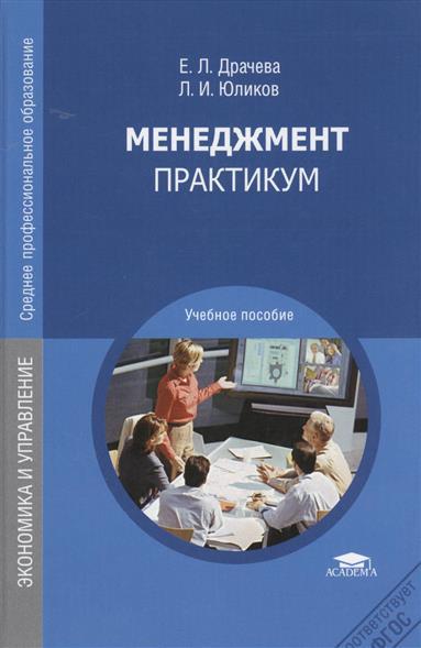 Драчева Е.: Менеджмент. Практикум. Учебное пособие. 3-е издание, стереотипное