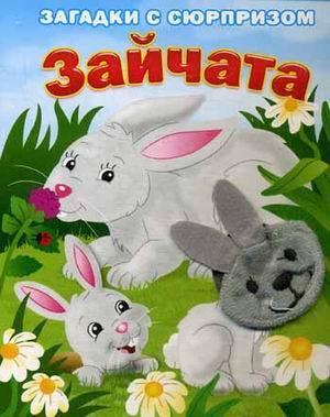 Зайчата. Первая книжка малыша с загадками. Загадки с сюрпризом