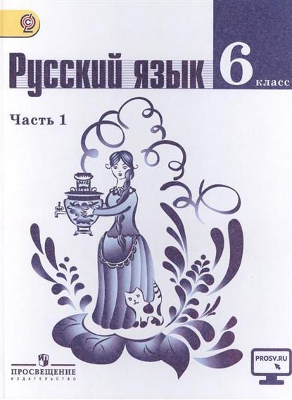 Баранов М.: Русский язык. 6 класс. Учебник для общеобразовательных организаций. В 2-х частях (комплект из 2-х книг)