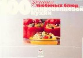 Кузнецова Н. (ред) 100 ваших любимых блюд микроволноой кухни