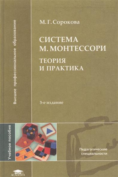 Система М. Монтессори Теория и практика Уч. пособие
