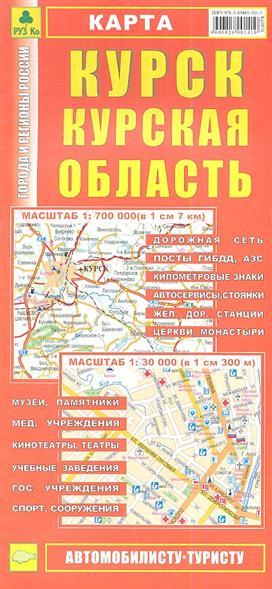 Карта. Курск. Курская область (1:30 000, 1:700 000) spanien portugal 1 700 000