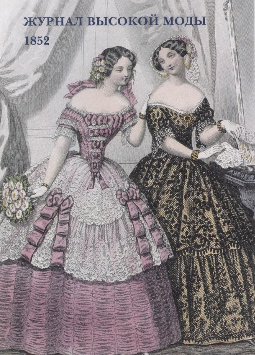 Журнал высокой моды. 1852. Набор открыток