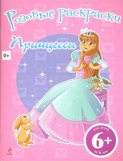 Волченко Ю.: Принцессы