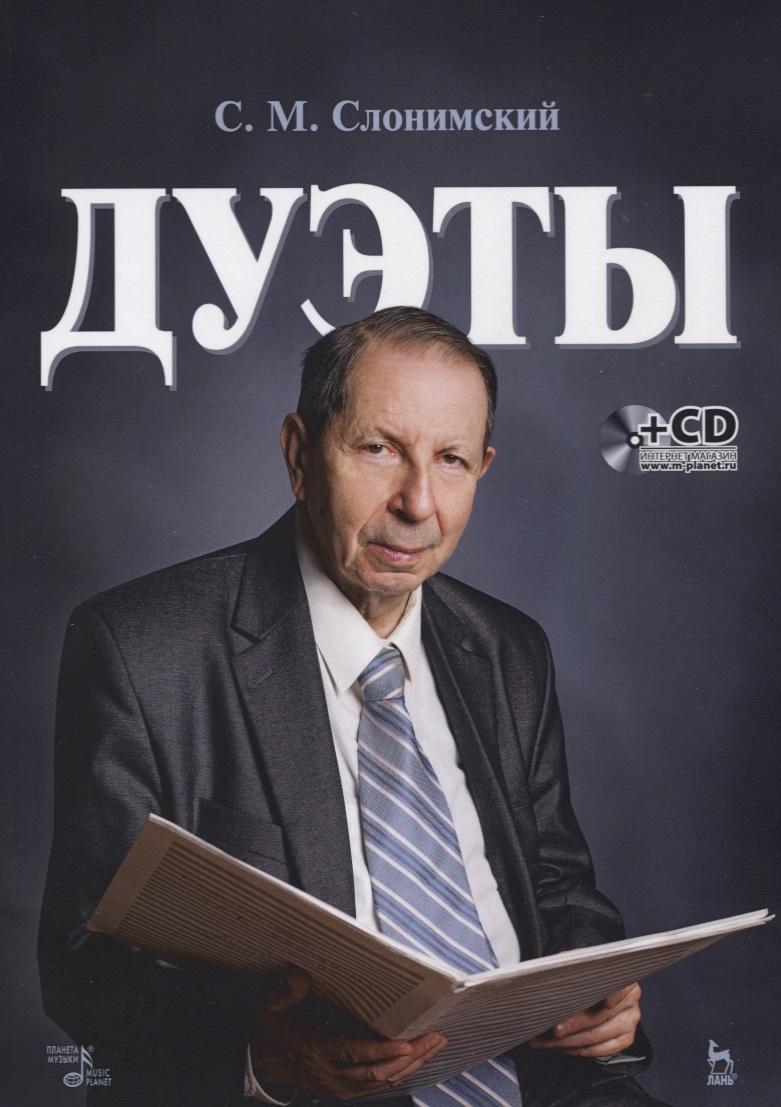 Дуэты (+CD)