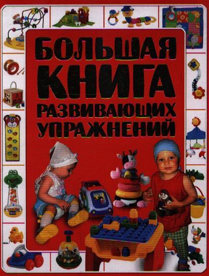 Чайка Е. Большая книга развивающих упражнений
