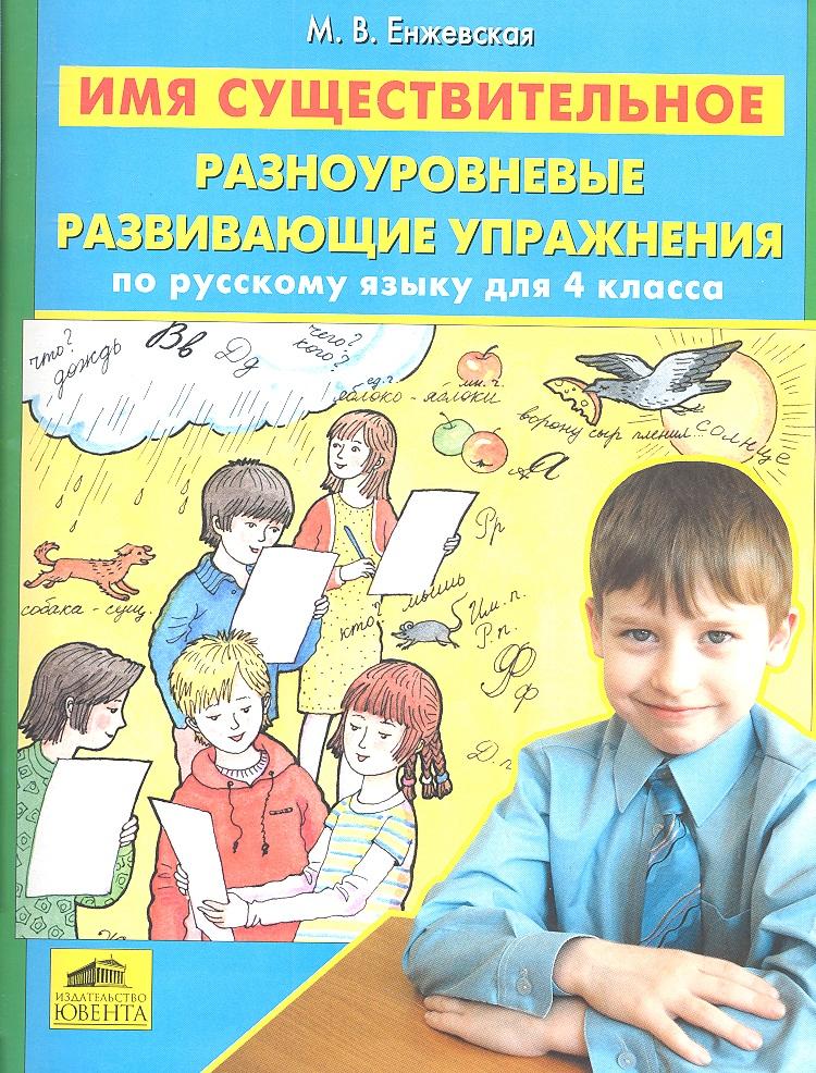 Имя существительное. Разноуровневые развивающие упражнения по русскому языку для 4 класса