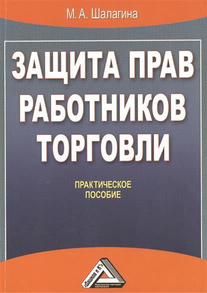 Защита прав работников торговли Практическое пособие