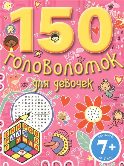 150 головоломок для девочек. Для детей от 7 лет