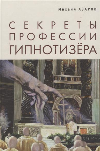 Азаров М. Секреты профессии Гипнотизера