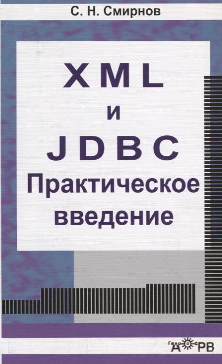 Смирнов С. XML и JDBC. Практическое введение. Учебное пособие sitemap 146 xml