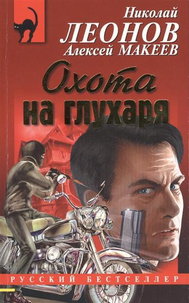 Леонов Н., Макеев А. Охота на глухаря н а зворыкин охота на лисиц