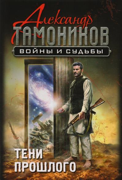 Тамоников А. Тени прошлого кузин в тени прошлого вина