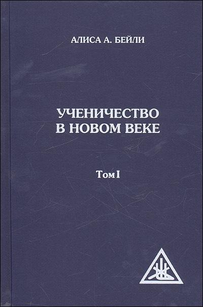 Бейли А. Ученичество в новом веке. Том 1 ISBN: 9785906304148