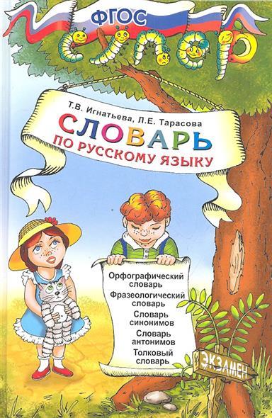 Игнатьева Т., Тарасова Л. Словарь по русскому языку для младших школьников