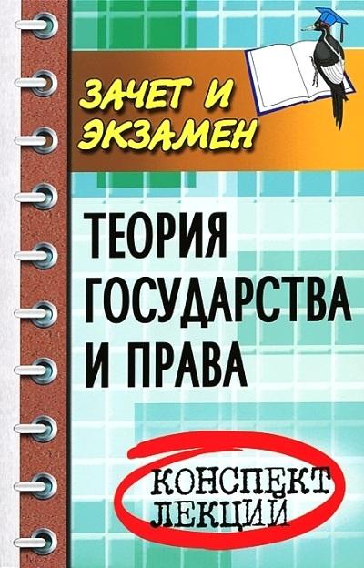 Жинкин С. Теория гос-ва и права Конспект лекций ISBN: 9785222295496 абдулаев м теория гос ва и права абдулаев