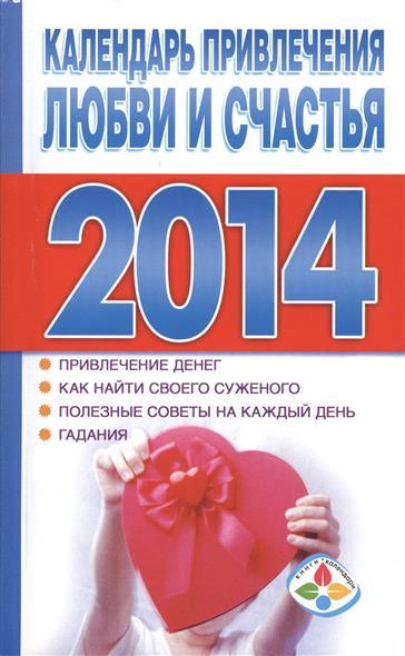 Календарь привлечения любви и счастья. Календарь заговоров и оберегов на каждый день 2014