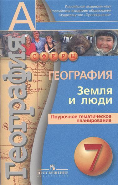 География. Земля и люди. 7 класс. Поурочное тематическое планирование. Пособие для учителей общеобразовательных учреждений. 2-е издание