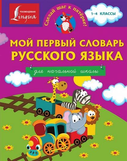 Анашина Н. (ред.) Мой первый словарь русского языка для начальной школы