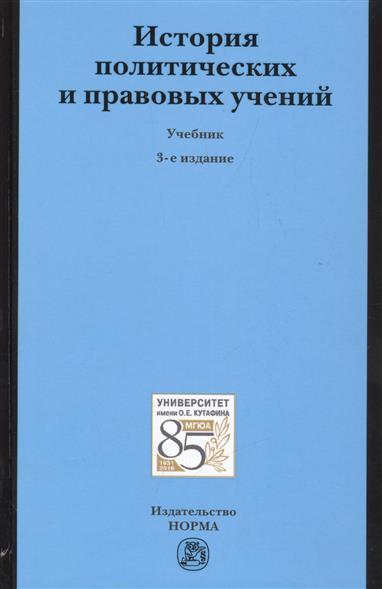 Лазарев В. (ред.) История политических и правовых учений. Учебник молокоотсос электрический medela freestyle