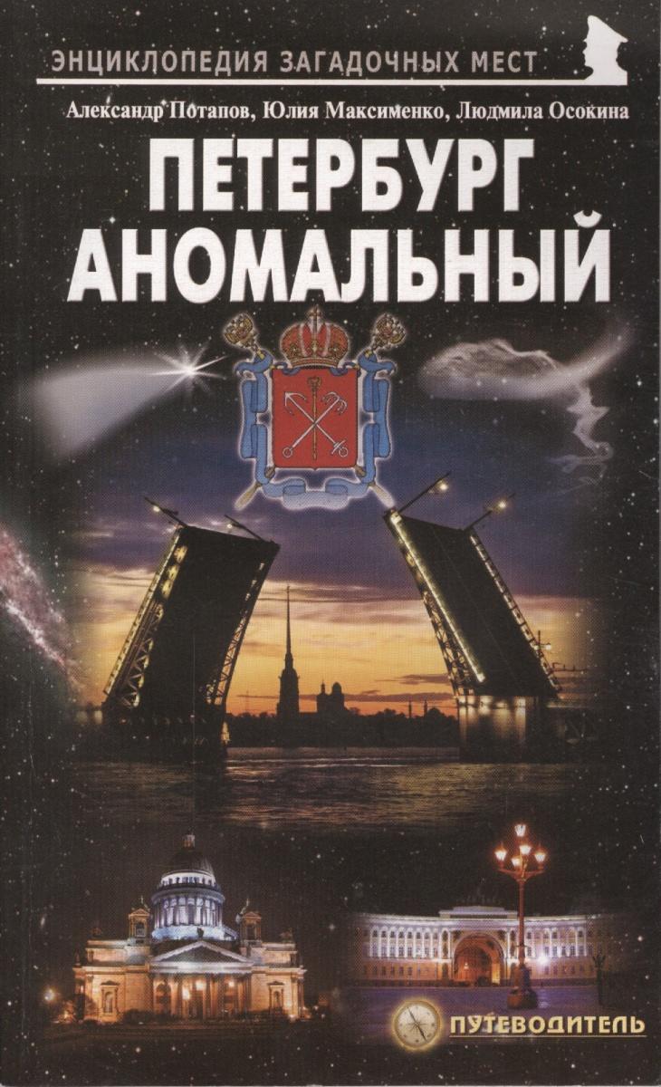 Петербург аномальный Путеводитель