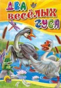 Два веселых гуся ISBN: 9785378006915 два веселых гуся с ведерком