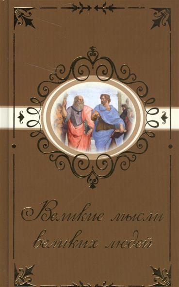 Фролова Ж. Великие мысли великих людей великие мысли великих людей в трех томах древний мир