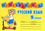 Ушакова О. Русский язык 2 кл